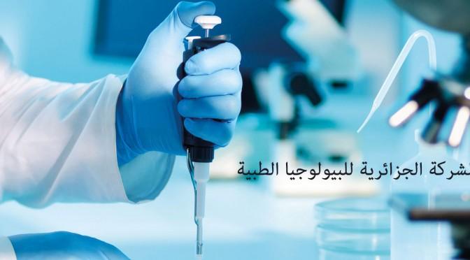 5ème Jnée de Formation Médicale Continue – 2017